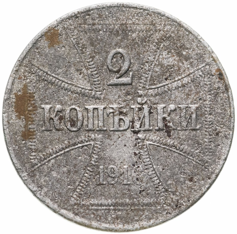 купить 2 копейки 1916 J германская оккупация