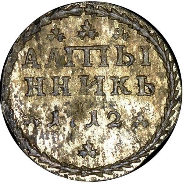 купить алтын 1712 года новодел