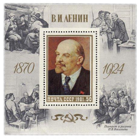 """купить Блок 50 копеек 1981 """"Владимир Ильич Ленин"""""""