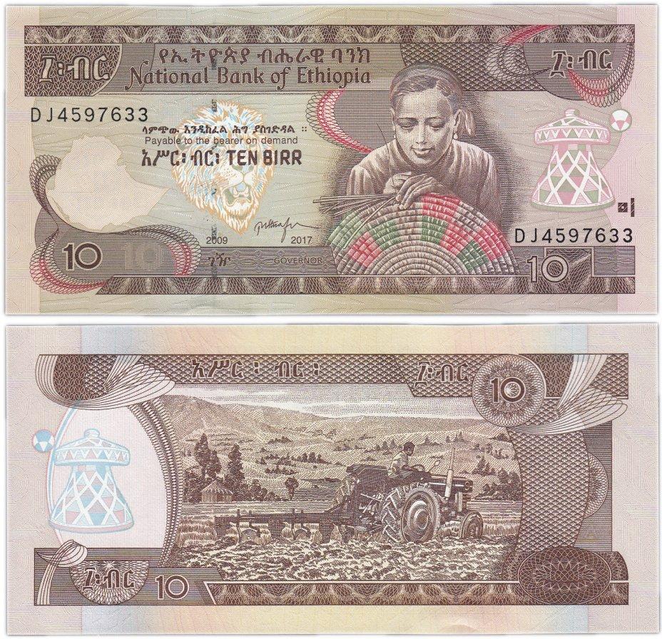 купить Эфиопия 10 быр 2017 (Pick 48e)