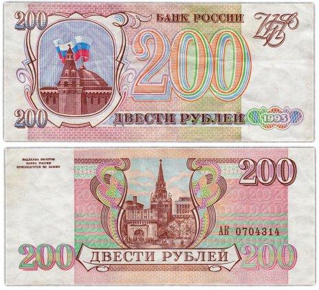 купить 200 рублей 1993
