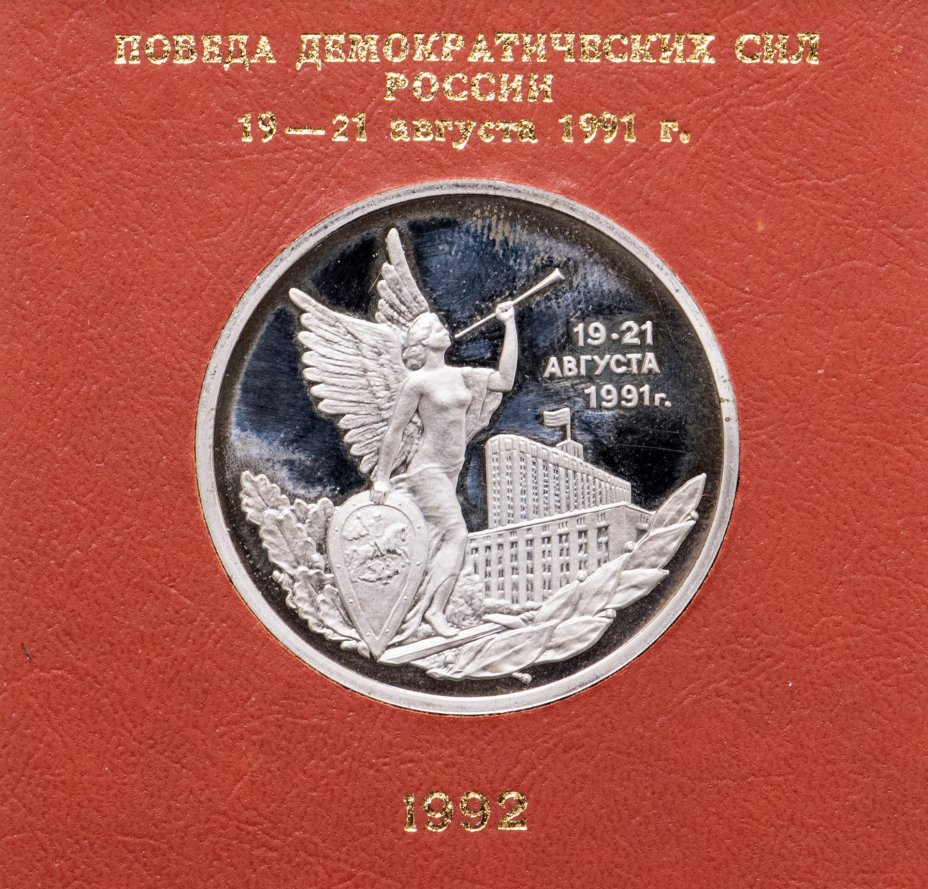 купить 3 рубля 1992 ММД победа демократических сил России 19-21 августа в банковском футляре