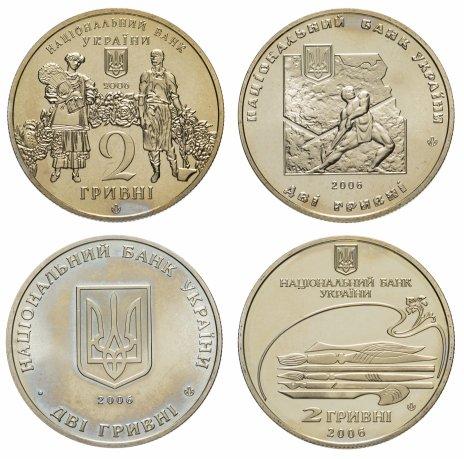 купить Украина набор из 4-х монет 2006