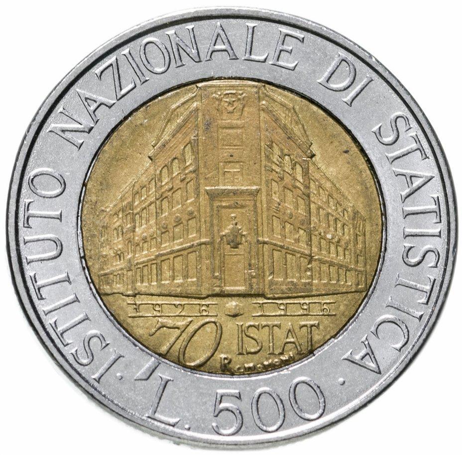 """купить Италия 500лир (lire) 1996 """"70 лет Национальному институту статистики"""""""