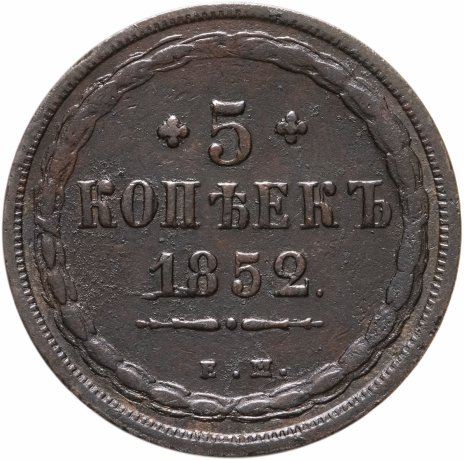 купить 5 копеек 1852 года ЕМ