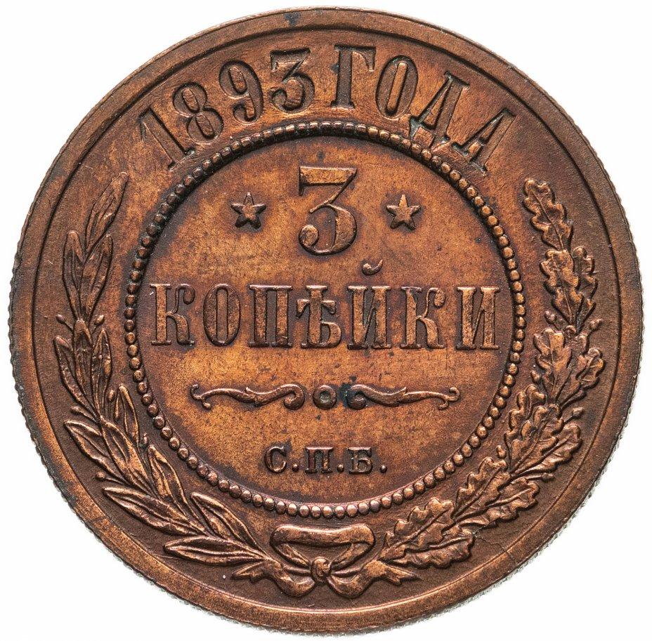 купить 3 копейки 1893 СПБ