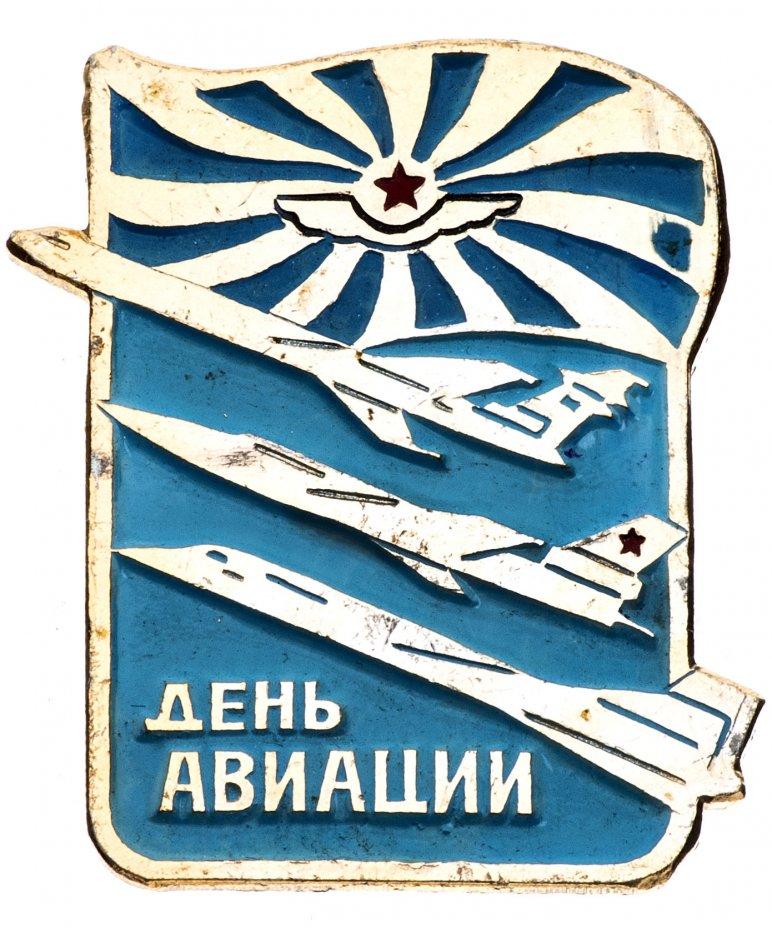 купить Значок День  Авиации  (Разновидность случайная )
