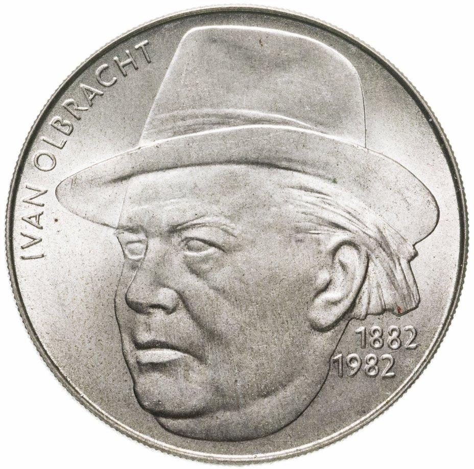 купить Чехословакия 100 крон 1982 100 лет со дня рождения Ивана Ольбрахта