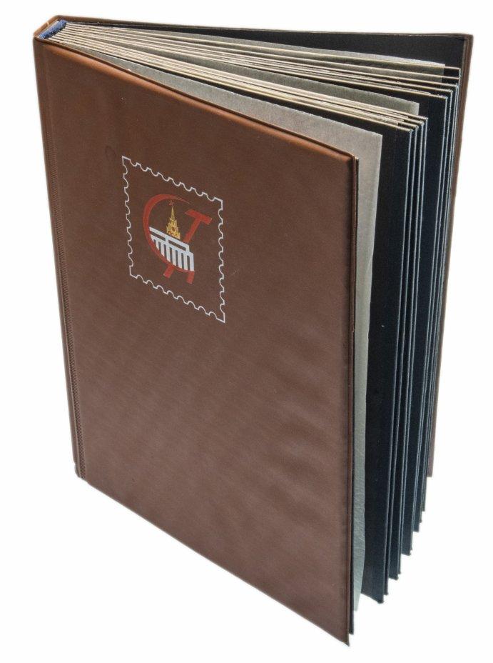 купить СССР Альбом марок 1980-1981
