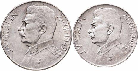"""купить Чехословакия набор 50 и 100 крон 1949 """"70 лет со дня рождения Иосифа Сталина"""""""