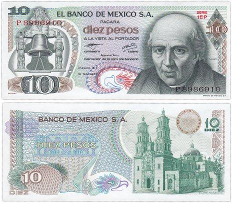 купить Мексика 10 песо 1977 (Pick 63i) Надпечатка фиолетовая-коричневая
