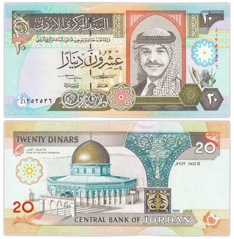 купить Иордания 20 динар 1992 (Pick 27)