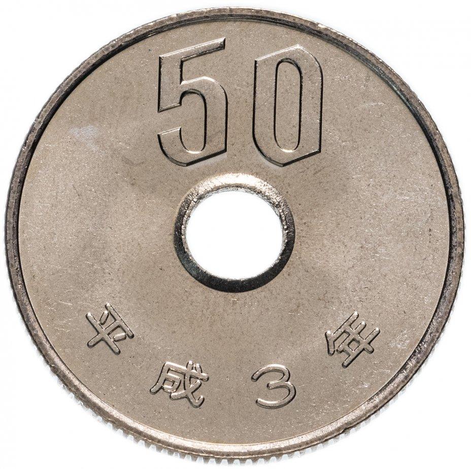 купить Япония 50 йен (yen) 1991