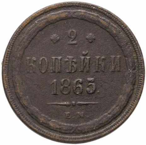 купить 2 копейки 1865 ЕМ
