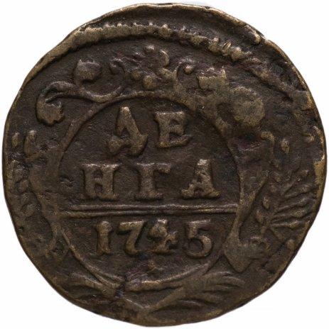 купить Денга 1745