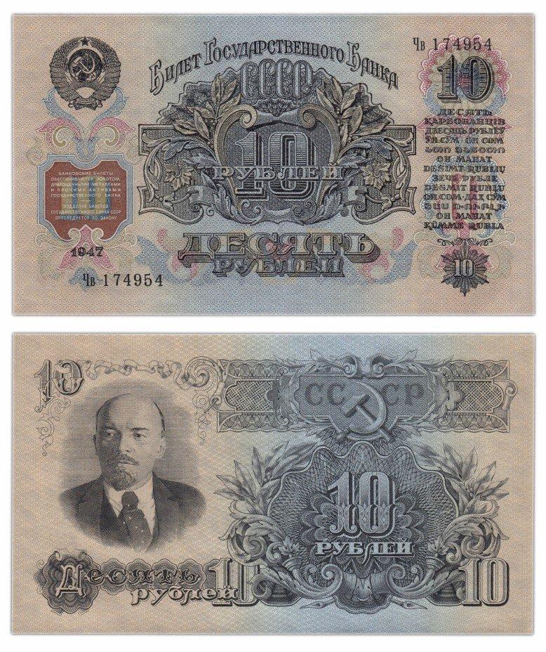 купить 10 рублей 1947 (1957) 15 лент в гербе, 1-й тип шрифта