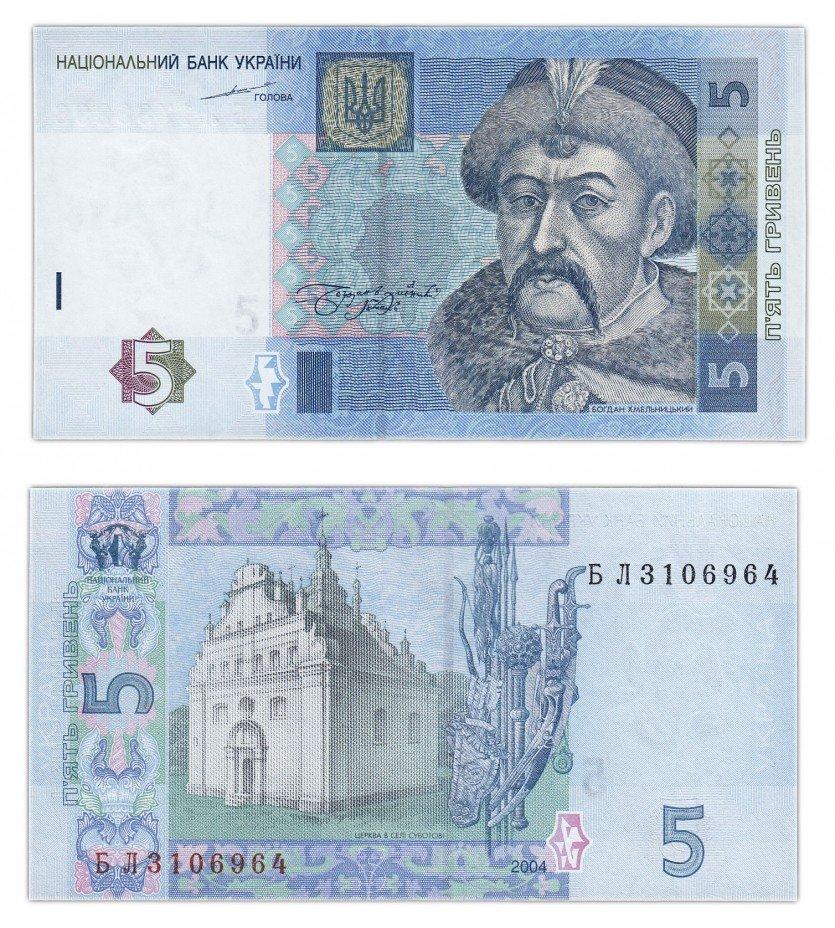 купить Украина 5 гривен 2004 (Pick 118a) (Тигипко)
