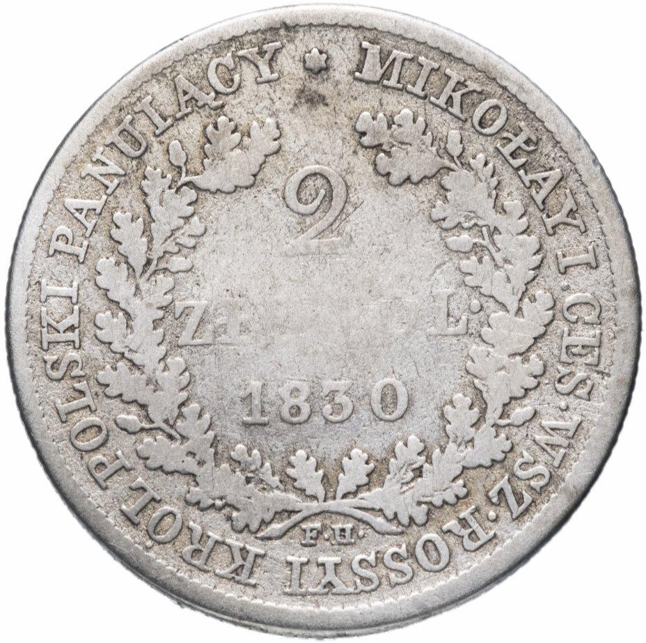 купить Польша 2 злотых (zlote) 1830 FH