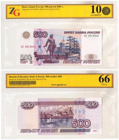 купить 500 рублей 1997 (модификация 2001) серия аА, в слабе ZG GUnc66