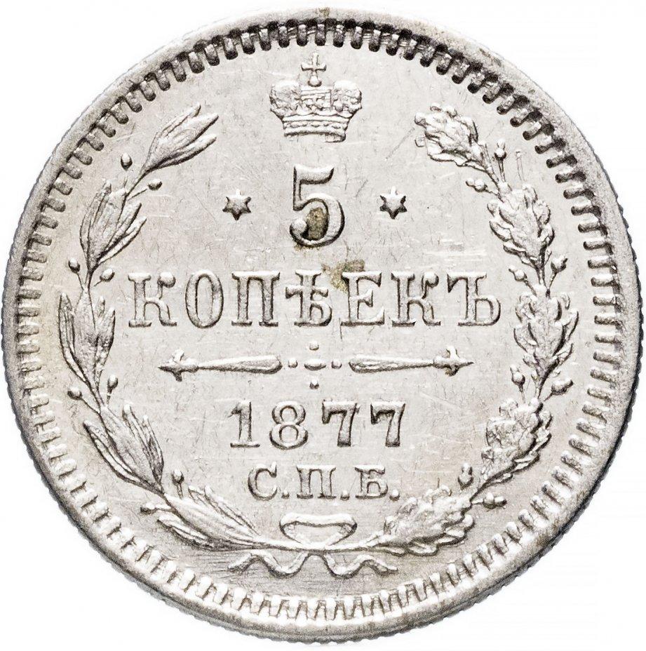 купить 5 копеек 1877 СПБ-HI