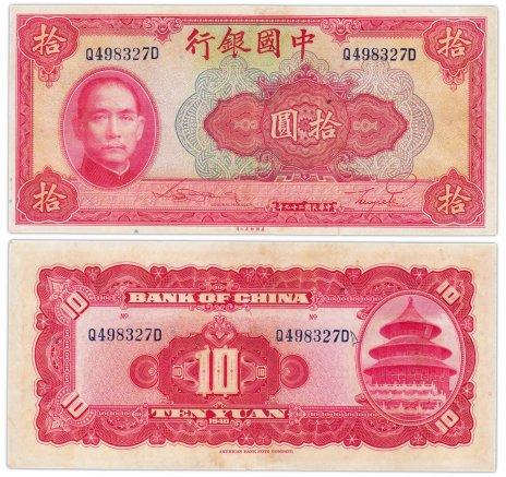купить Китай 10 юань 1940 (Pick 85b)  Bank of China
