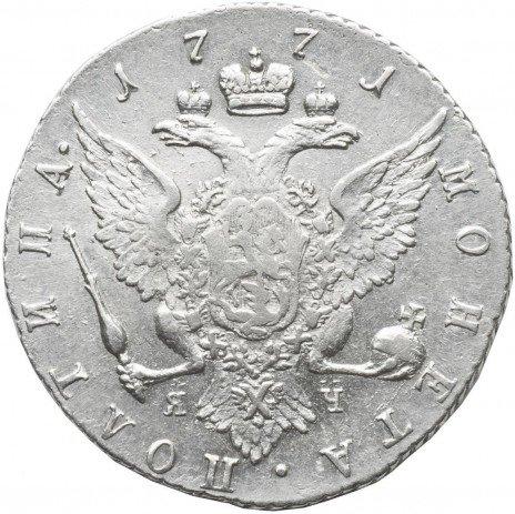 купить полтина 1771 года СПБ-TI-ЯЧ