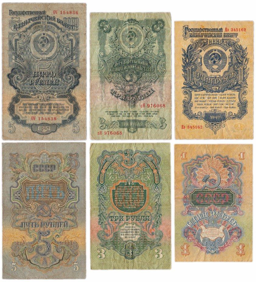 купить Набор банкнот образца 1947 года 1, 3 и 5 рублей (3 боны)