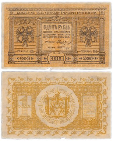 купить Колчак 1 рубль 1918 Сибирское Временное правительство