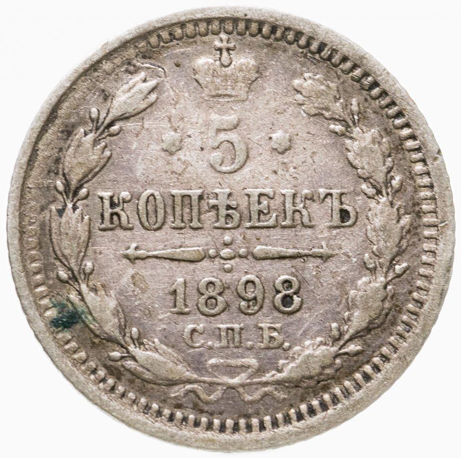 купить 5 копеек 1898 СПБ-АГ