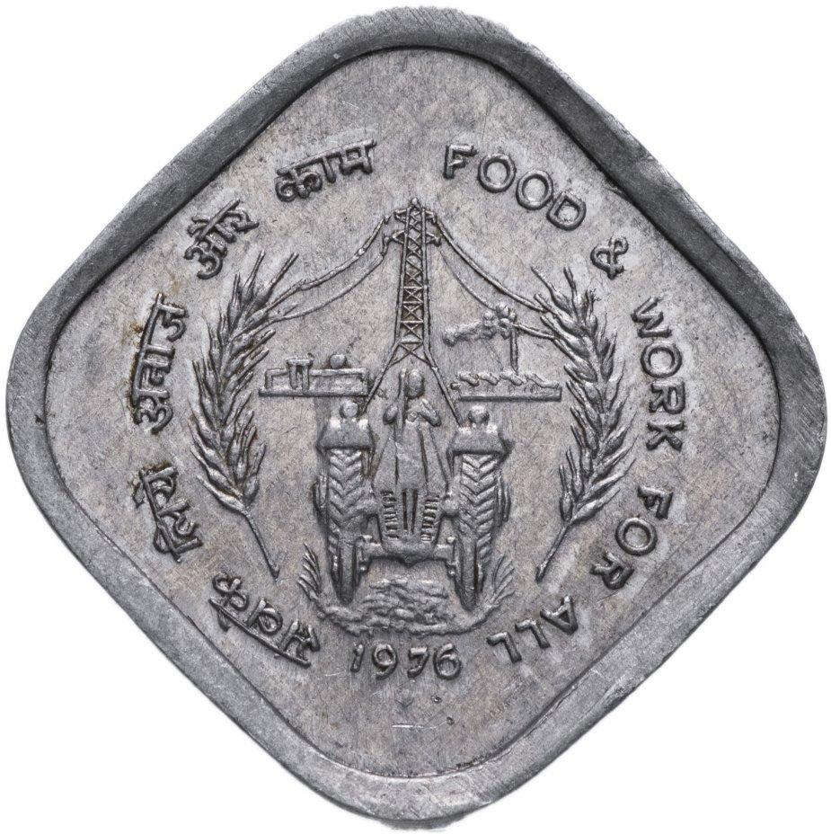 """купить Индия 5 пайс 1976 """"ФАО - Еда и работа для Всех"""""""