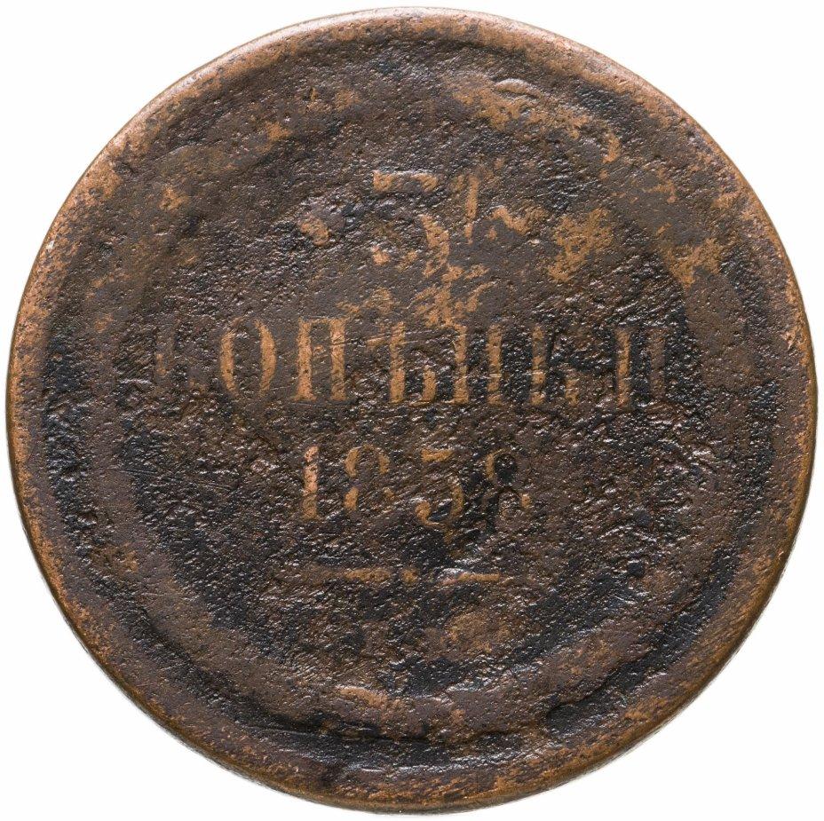 купить 3 копейки 1858 ЕМ