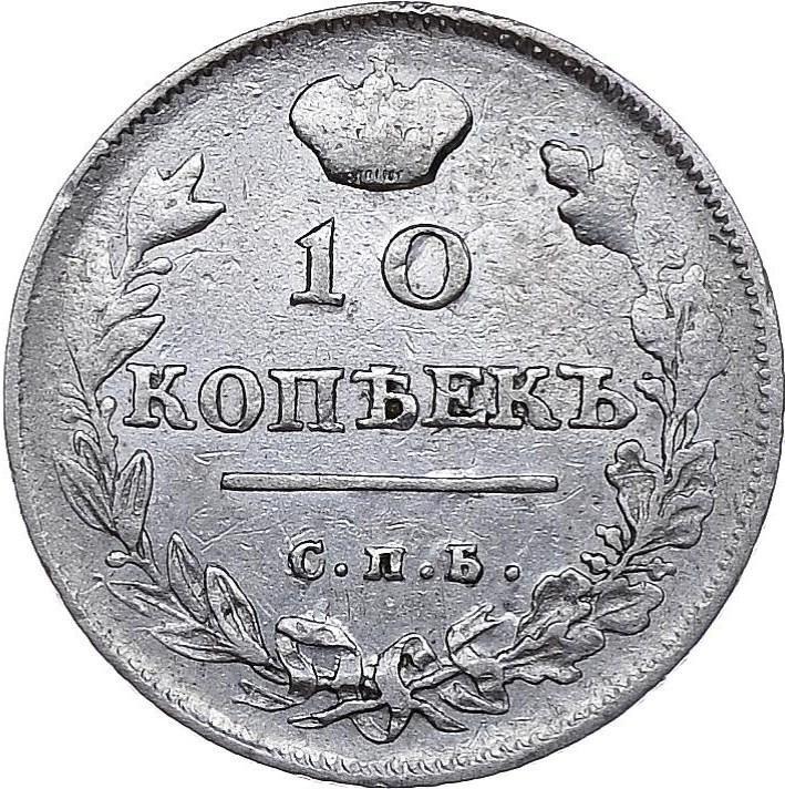 купить 10 копеек 1814 года СПБ-СП