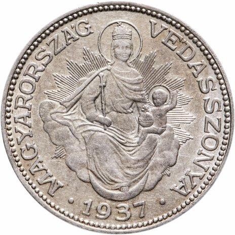 купить Венгрия 2 пенге 1937 год