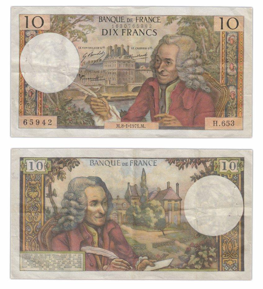 купить Франция 10 франков  образца 1971 (1963-1973) Voltaire (Вольтер) Type (Pick 147с)