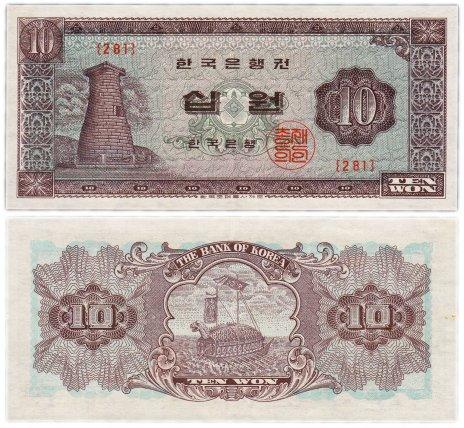 купить Южная Корея 10 вон 1962 (Pick 33)