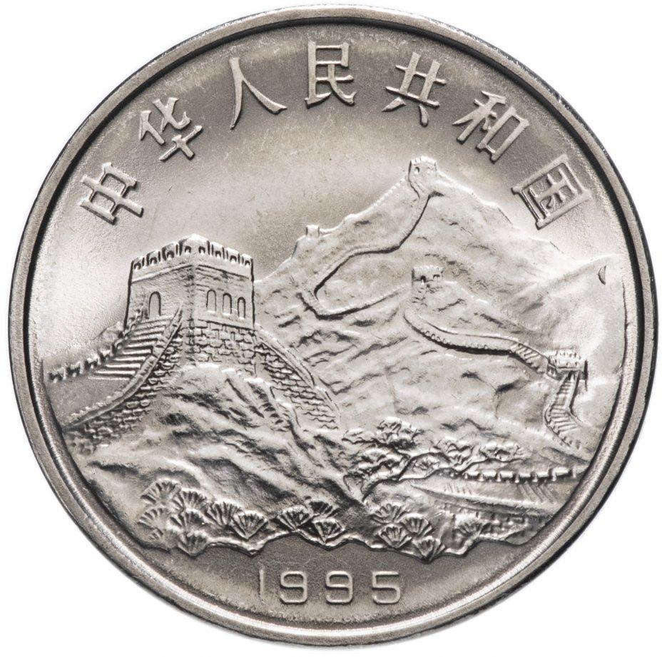 """купить Китай 1 юань (yuan) 1995 """"50 лет разгрому фашизма и Японии"""""""