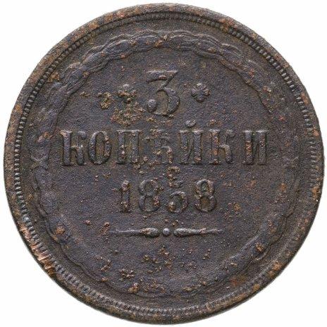 купить 3 копейки 1858