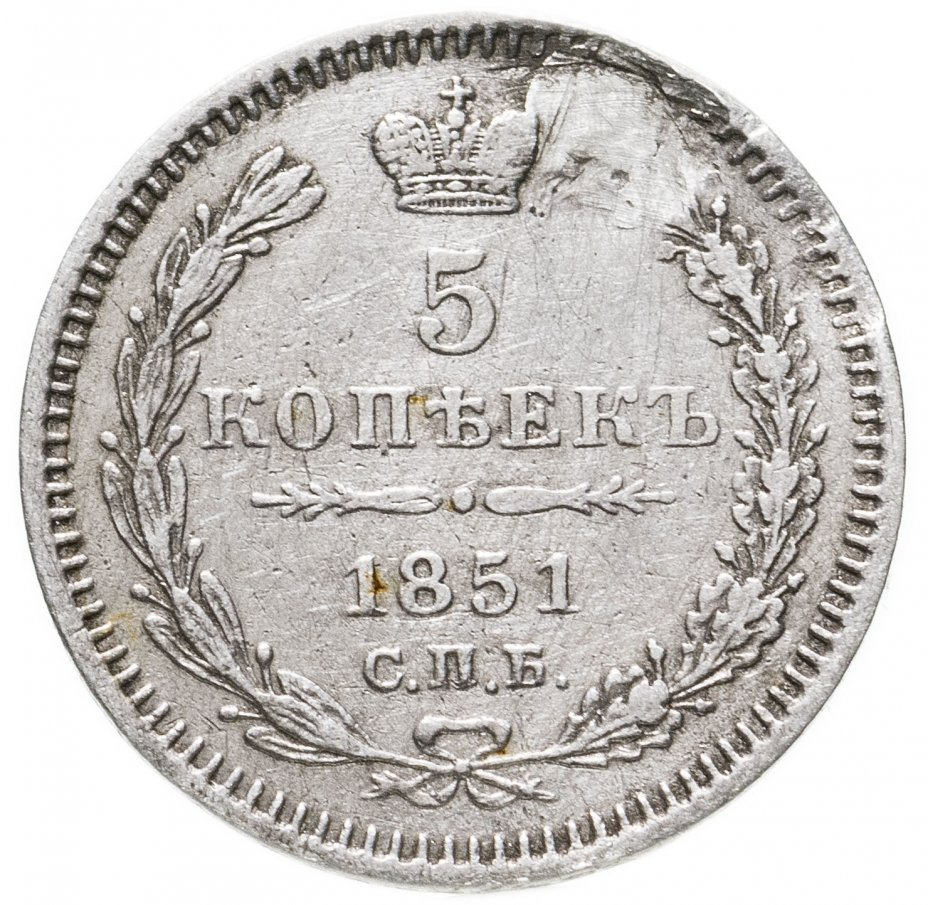 купить 5 копеек 1851 СПБ-ПА