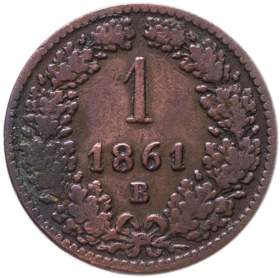"""купить Австрия 1крейцер 1861 B, знак монетного двора """"B"""" - Кремница"""