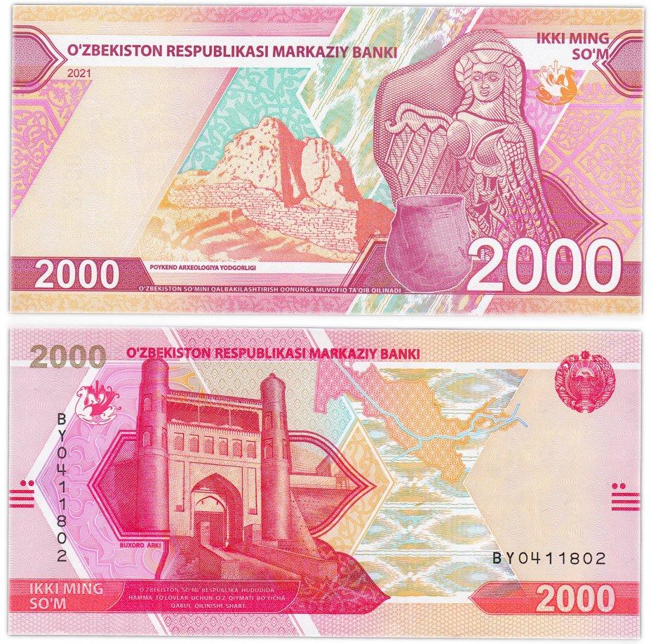купить Узбекистан 2000 сум 2021 (Pick new)