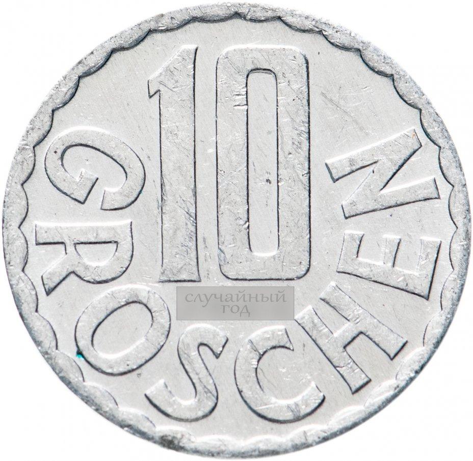 купить Австрия 10 грошей (groschen) 1951-2001, случайная дата