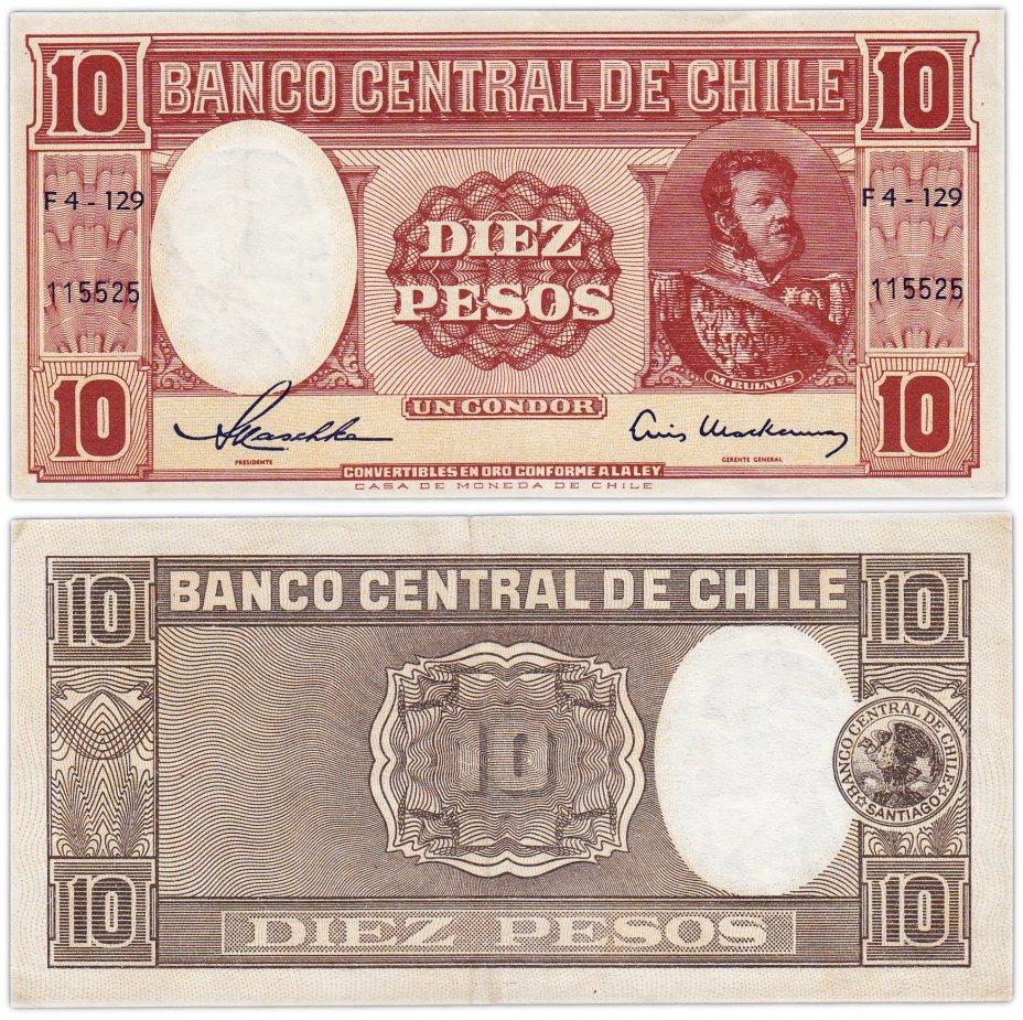 купить Чили 10 песо 1958-1959 (Pick 120(1))