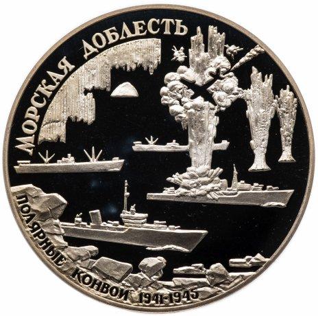 """купить Медаль """"300-летие российского флота: полярные конвои"""""""