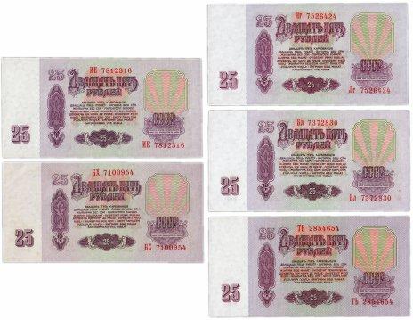 купить Полный комплект (набор) разновидностей 25 рублей 1961 года (5 разновидностей по Засько) ПРЕСС