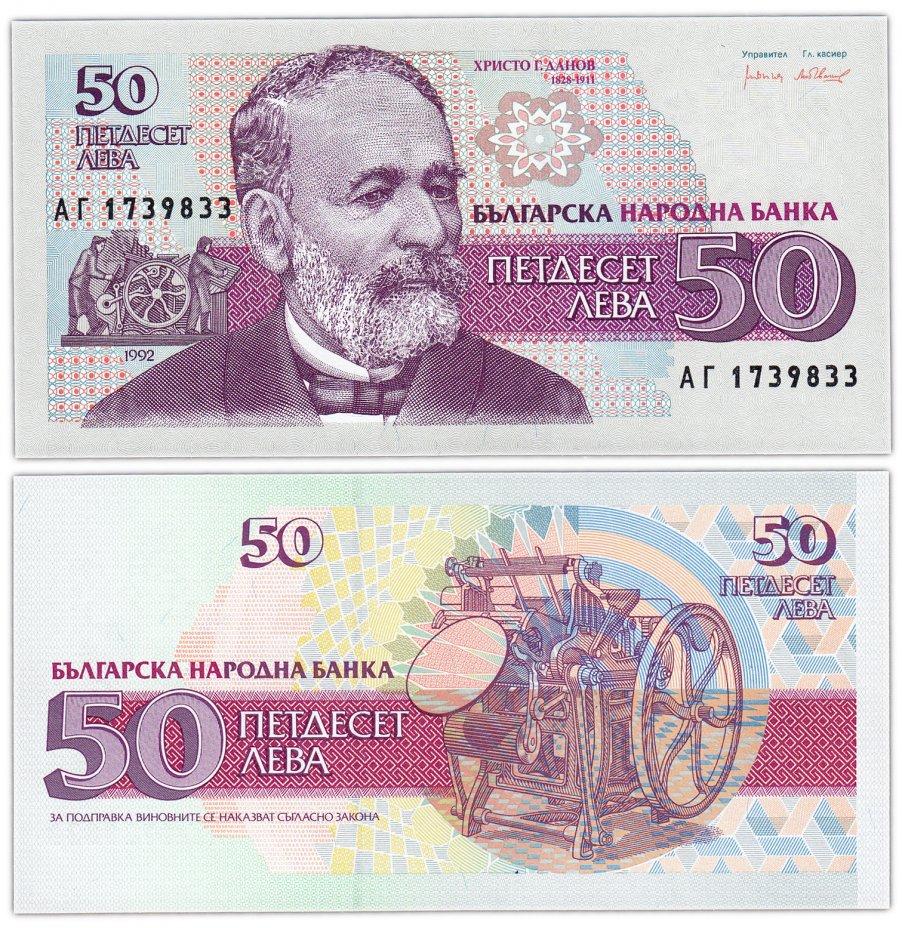 купить Болгария 50 лева 1992