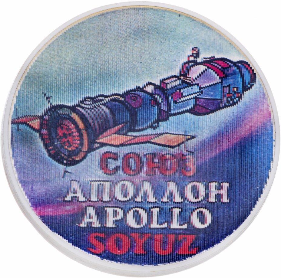 купить Значок Космос Союз — Аполлон Партнёры в Космосе 1975 (Разновидность случайная )