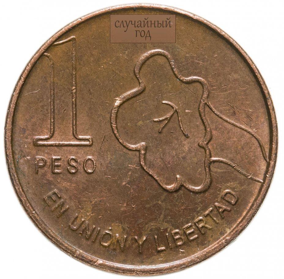 купить Аргентина 1 песо (peso) 2017-2019, случайная дата