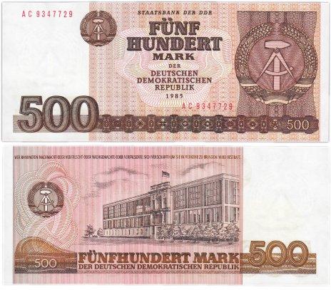 купить Германия ГДР 500 марок 1985 (Pick 33)