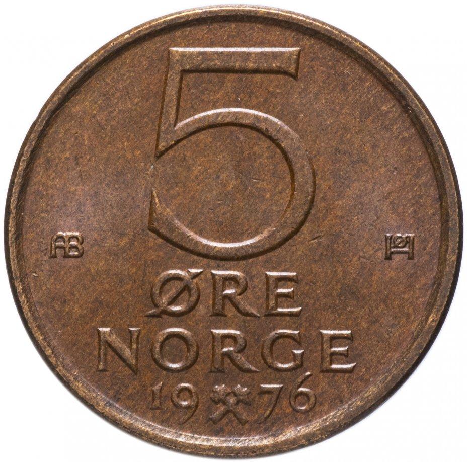 купить Норвегия 5 эре (ore) 1973-1982