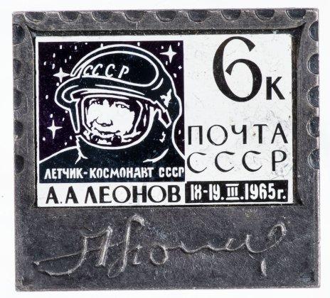 купить Значок Космос Лётчик  - космонавт СССР А. А. Леонов  (Разновидность случайная )